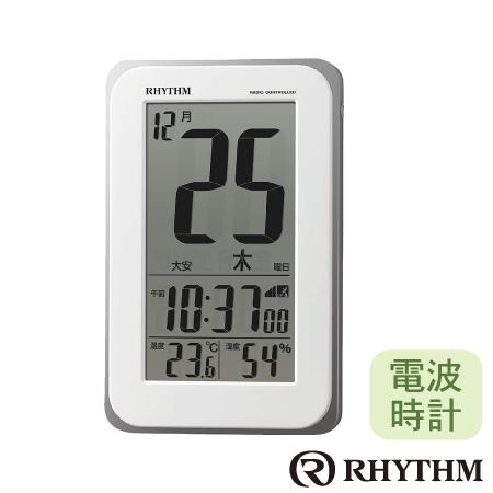 時計 記念品名入れ RHYTHM(リズム時計)電波時計フィットウェーブカレンダーD139