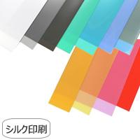 カラーPPホルダー シルク印刷