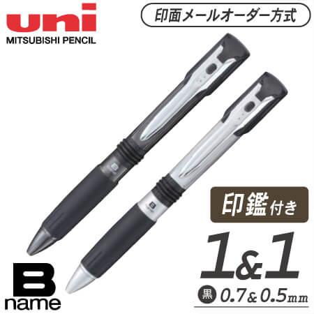 三菱鉛筆 B name 印鑑付きボールペン 名入れ 記念品 ダブル(メールオーダ式)