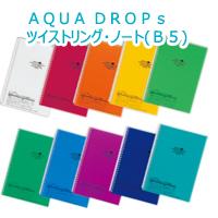 LIHIT LAB(リヒト) AQUA DROPs ツイストリング・ノート(B5)