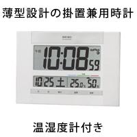 時計 記念品名入れ SEIKO(セイコー) 電波時計(掛置兼用)