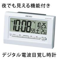 時計 記念品名入れ SEIKO(セイコー) デジタル電波時計(目ざまし)