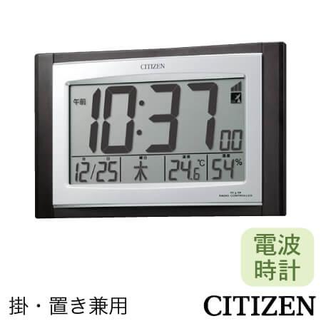 時計 記念品名入れ カシオ 温湿度電波時計