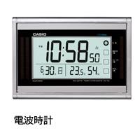 記念品 オリジナル 名入れ カシオ(CASIO) 電波時計(置き・掛け兼用) IDS-160J-8JF
