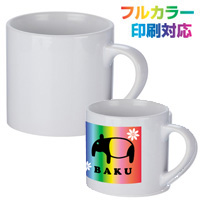 記念品 オリジナル 名入れ フルカラー転写対応陶器マグカップ(170ml)フルカラー印刷代込み
