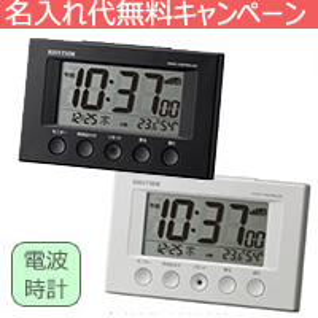時計 記念品名入れ RHYTHM(リズム時計)デジタル電波時計 フィットウェーブスマート