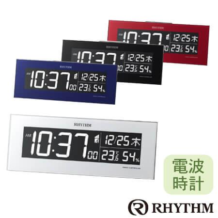 時計 記念品名入れ RHYTHM(リズム時計)デジタル電波時計 Iroria(イロリア)