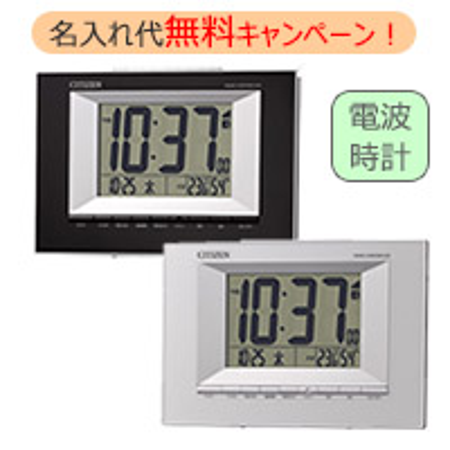 時計 記念品名入れ CITIZEN(シチズン) 電波時計 8RZ181