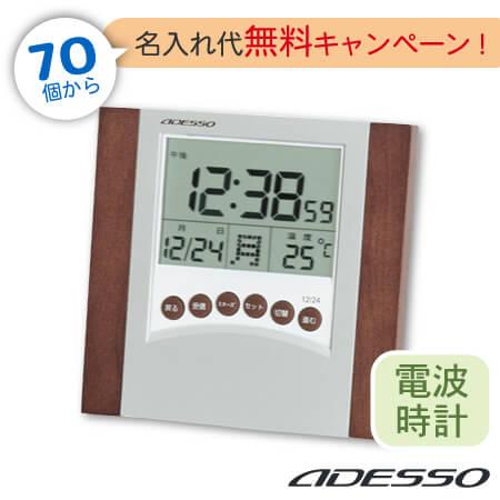 時計 記念品名入れ ADESSO 電波時計