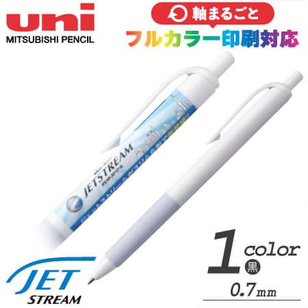 ノベルティ 名入れ 三菱鉛筆 ジェットストリーム 1色ボールペン 軸まるごとフルカラー印刷