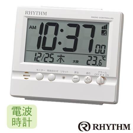 時計 記念品名入れ RHYTHM(リズム時計)デジタル電波時計 フィットウェーブヴィスタ